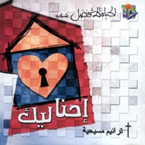ترنيمة سامع شايف - ألبوم احنا ليك - الحياة الأفضل رايز   Samea Shayef - Better Life Rise
