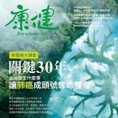 2021.10.27 蘭萱時間 專訪【新國病大調查】羅真