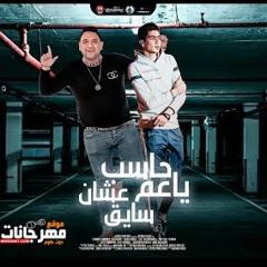 مهرجان حاسب ياعم عشان سايق - سموني قائد ايها جيش - مودي امين و حمو الطيخا - توزيع ماندو العالمي