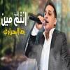 Download اغنيه انتم مين - عندي التاريخ بتاعكوا كله من زمان - رضا البحراوي Mp3