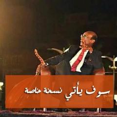 سوف يأتي - محمد الأمين *نسخة خاصة* 2021