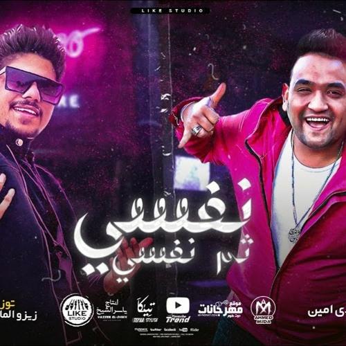 مهرجان انا نفسي ثم نفسي ثم طز في كله - احمد موزه   مودي امين