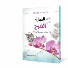 كتاب من المرارة إلى الفرح