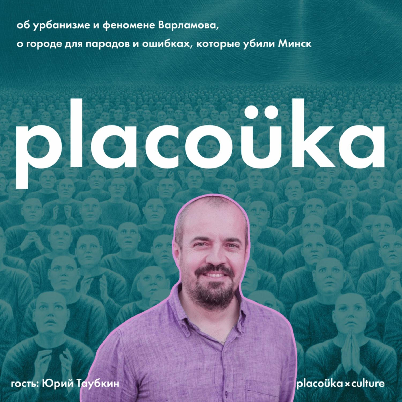 #culture — Юрий Таубкин об урбанизме, феномене Варламова и городе для парадов