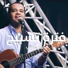 فترة تسبيح - آسر هاني - الحياة الافضل | Prasie And Worship - Asser Hany - Better Life