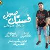 Download مهرجان صحاب فستك  البس علشان خارجين  الدوله عمرو عاشور - اجدد مهرجانات 2020 Mp3