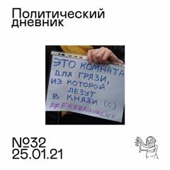 #32: Навальный, протесты, Байден — президент
