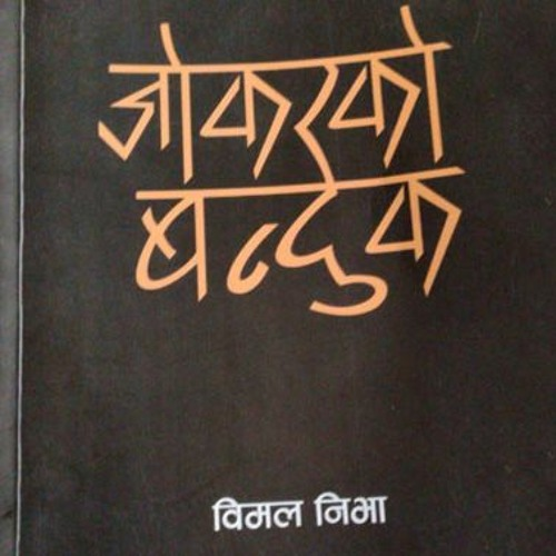 'छुत ब्राह्मण' सहित विमल निभाका तीन कविता