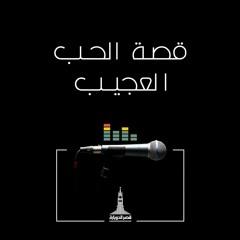 ترنيمة قصة الحب العجيب - احتفال العيد - فريق قصر الدوبارة   Qast el 7ob el 3ageb - KDEC