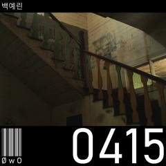 백예린 (Yerin Baek) - 0415 (JiyuriArtz Remix)