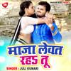 Download Naihar Se Aawta Yar Mp3