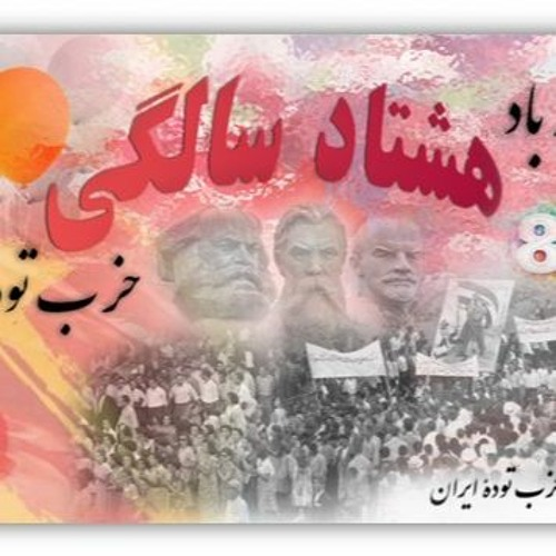 اعلامیۀ کمیتۀ مرکزی حزب تودۀ ایران به مناسبت هشتادسالگی حزب