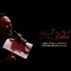 دمعة و رسالة | الملا أحمد الباوي   ليلة 3 محرم 1443 هـ