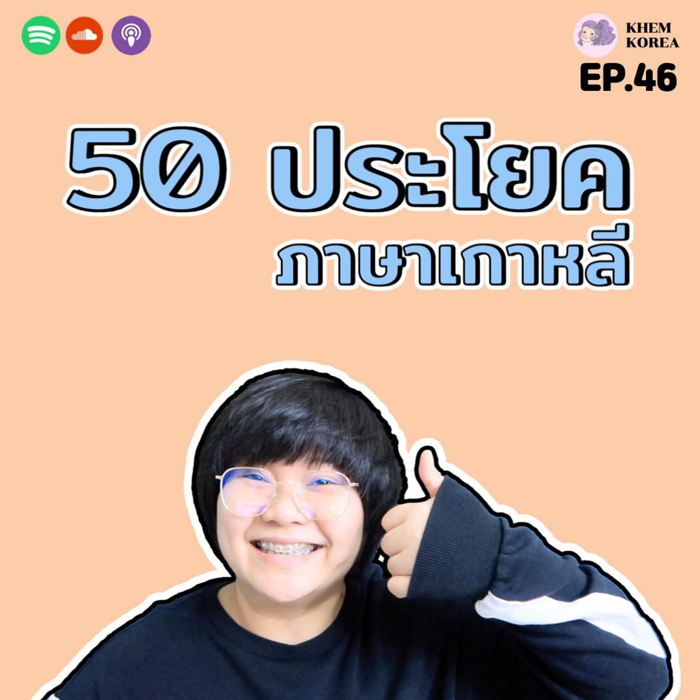 KK ภาษาเกาหลี EP.46 : เกาหลี 50 ประโยคในชีวิตประจำวัน