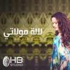 Download Lalla Moulati - Fatima zahra Bennacer Mp3