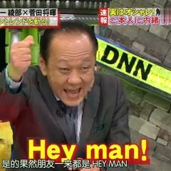 市場前(Hey men! (feat.Chen))