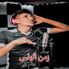 جديد - مهرحان زمن الهلس 2021 - هاشم كابو (مرحب بيك فى نهايه العالم )