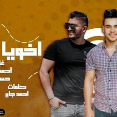 مهرجان اخويا الغالي - احمد جابر و حسن رزه - توزيع حسن جاكسون انتاج وان ميوزك