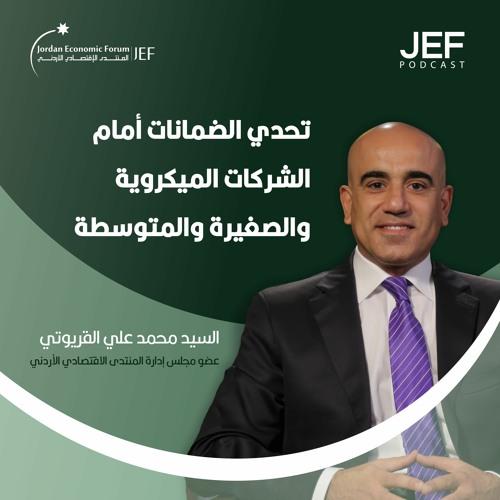 "JEF Podcast - ""تحدي الضمانات أمام الشركات الميكروية والصغيرة والمتوسطة"""