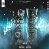 Download مهرجان نبض قلبي فضلو دقه ( يابا خدني جوه حضنك ) امين خطاب و مصطفى الجن - العبد برودكشن Mp3