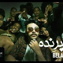 الميرنده - بلال - توزيع محمد شفيق