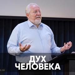 Дух человека - 12 сентября 2021 - Сергей Ряховский