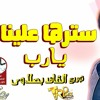 Download محمد سلطان -استرها علينا يارب Mp3