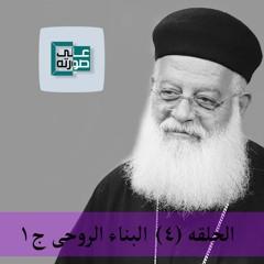 04 البناء الروحى ج1 - برنامج الخادم و الخدمه
