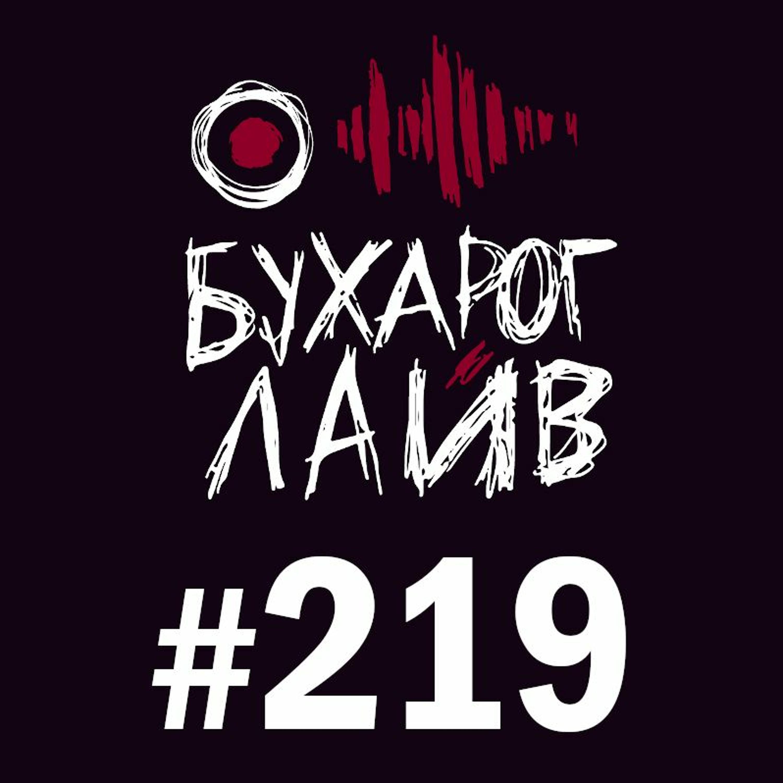 Бухарог Лайв #219: Самвел Гиновян, Константин Широков