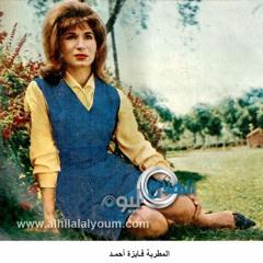 فايزة أحمد - هذا المكان أحبه