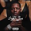 Download Like A Pimp (feat. Stunna 4 Vegas) Mp3