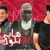 Download مهرجان احلي هابي بلوك - مسلم و حوده بندق و احمد عبده - توزيع رامي المصري Mp3
