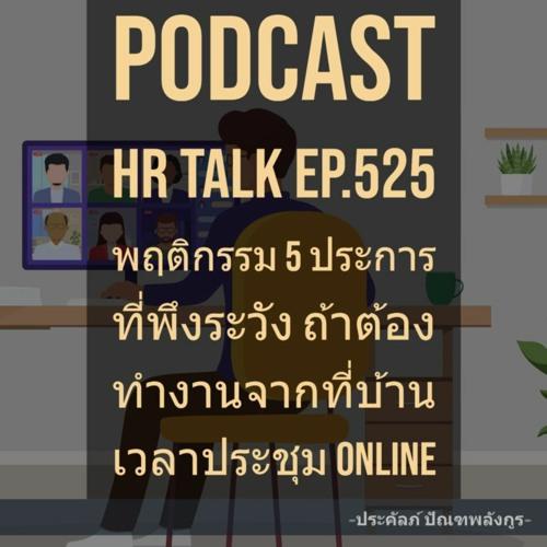 EP.525: พฤติกรรม 5 ประการที่พีงระวัง ถ้าต้องทำงานจากที่บ้านเวลาประชุม Online