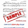 Download نت پیانوی رنگ تمنا از سامان احتشامی برای پیانو Mp3
