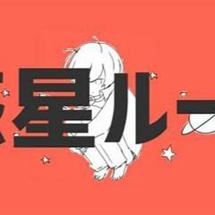 【ムチャ×Syou。】惑星ループ-Mutya&Syou. Planet Loop-