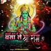 Download Aao Man Mei Basa Le Shree Ram Ko Mp3