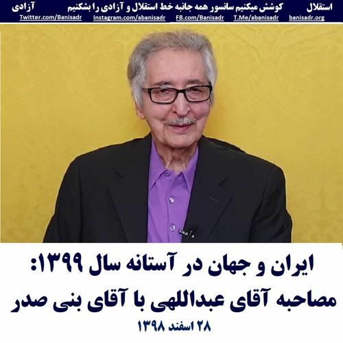 Banisadr 98-12-28=ایران و جهان در آستانه سال ۱۳۹۹: مصاحبه آقای عبداللهی با آقای بنی صدر