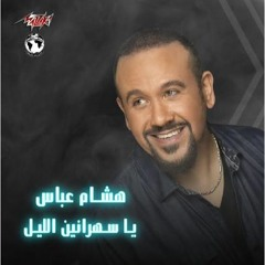 Hisham Abbas - Ya Sahranin El Leil - 2021   هشام عباس - يا سهرانين الليل