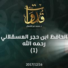 قدوات - الحافظ ابن حجر العسقلاني رحمه الله (1) - د.محمد خير الشعال