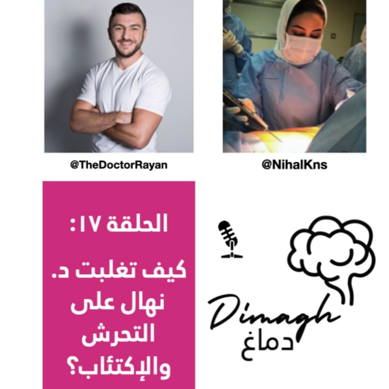 Dimagh ep. 17 الحلقة ١٧: كيف تغلبت د. نهال على التحرش والإكتئاب؟