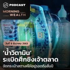 Morning Wealth | 'น้ำวิตามิน' ระเบิดศึกชิงเจ้าตลาด | 9 ธ.ค. 2563