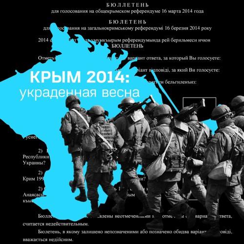 Крым 2014: украденная весна