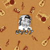 Download مزعل فرحان - ليت الجروح قصاص Mp3