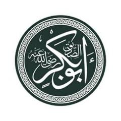 فضائل سيدنا أبي بكر الصديق ١ | الشيخ ابو اسحاق الحويني
