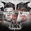 Download مهرجان قنبلة يخربيتك مشكله - عصام صاصا الكروان و مصطفى الجن - توزيع كيمو الديب (192 kbps).mp3 Mp3
