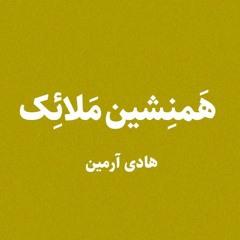 همنشین ملائک: هادی آرمین l Hamneshin Malaek : Hadi Armin