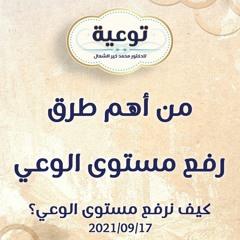 من أهم طرق رفع مستوى الوعي - د.محمد خير الشعال
