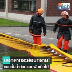 แนวกั้นน้ำท่วมแบบพับได้ ใช้ง่าย ย้ายสะดวก บอกลากระสอบทรายได้เลย!   TNN Tech Reports