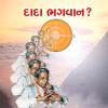 Dada Bhagwan Kon - Trimantra