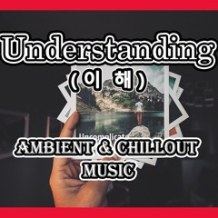Understanding - Ambient & Emotional Chillout Music